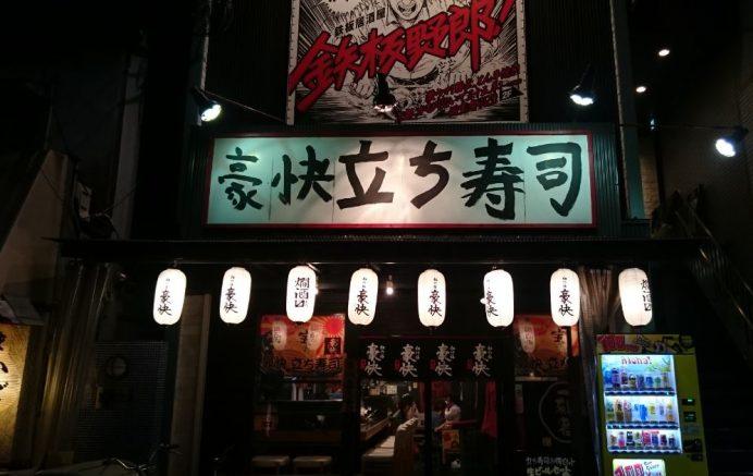 osaka restoranları