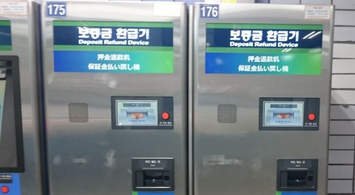 Buda_Kart_Depozitosu_İade_Makinesi_500_won